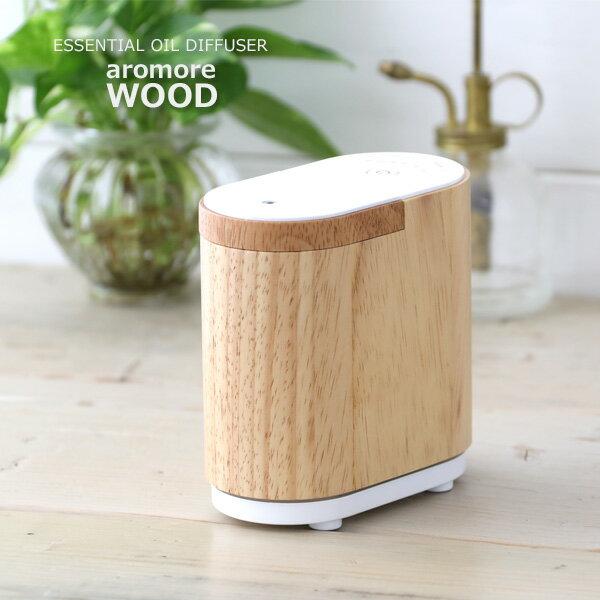 【特典あり】アロモア ウッド エッセンシャルオイルディフューザー [ 生活の木 アロマディフューザー TL-EOD-A2 ]【送料無料】|アロマ オイル ディフューザー ルームディフューザー おしゃれ ディヒューザー