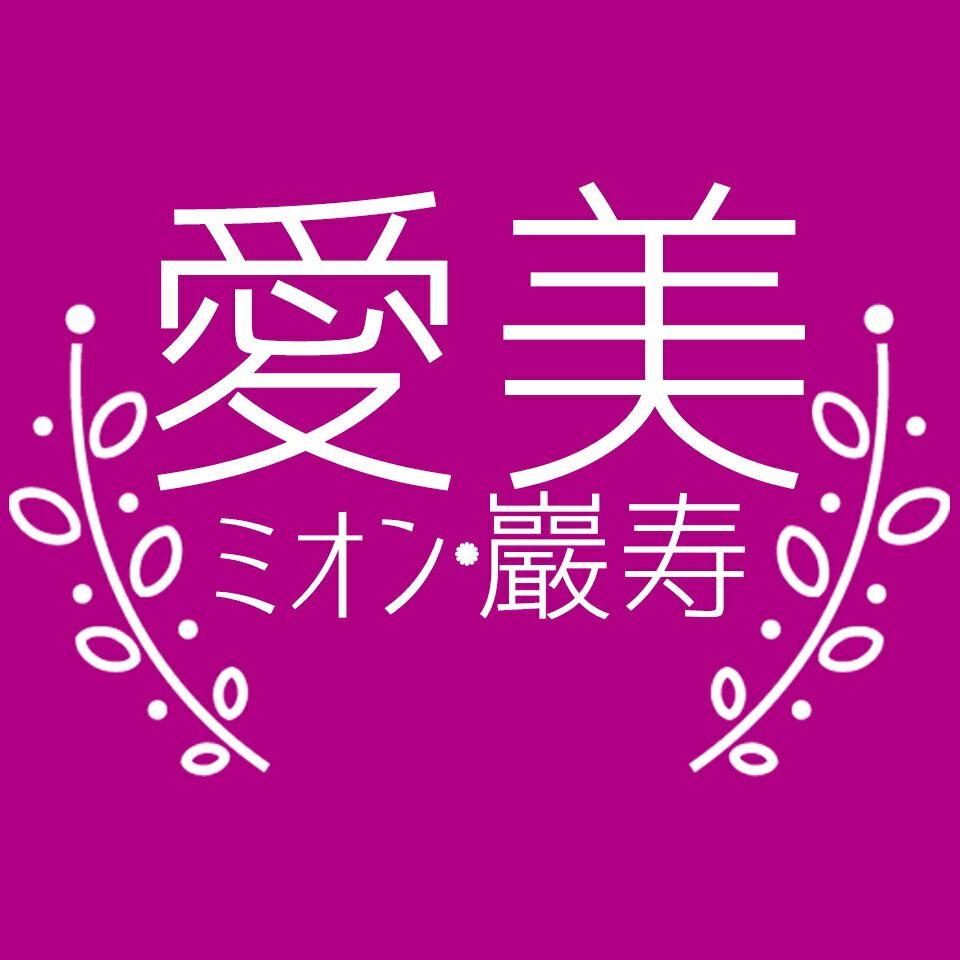 ミネラル巖寿 (がんじゅ・ガンジュ・厳寿・巌寿)