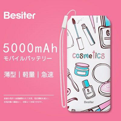 5000mAh モバイルバッテリー