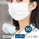 【1-2営業日内発送】50枚入り マスク 50枚 箱入り 男...