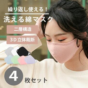【4枚セット】 マスク 洗える 男女兼用 布マスク 綿 コットン 繰り返し使える 立体 3D立体裁断 伸縮性 白 黒 レギュラーサイズ 花粉対策 大人用 フィット softfit mask 【お一人様6点まで】