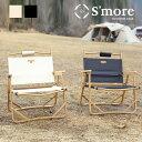 【S'more /Alumi Folding Armchair】 アウトドアチェ