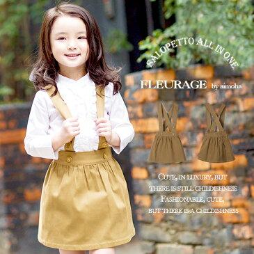 【KID'S】サロペットスカート/スカート/サロペット/オールインワン/ボトムス/チノ/コットン/キッズ/レディース/レディス/ガール/la belle lily