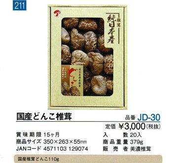国産どんこ椎茸 20セット/ケース販売