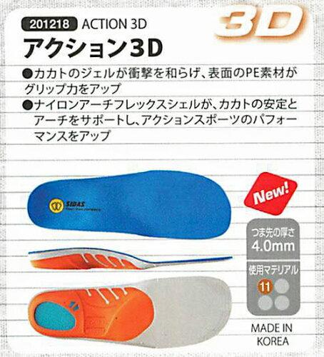 SIDAS ACTION 3D [ シダス アクション 3D インソール ] 【...