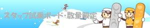 数量限定スタッフ試乗ボード LIBTECH SNOWBOARDS [ BOX KNIFE @75600] リブテック スノーボード 【チューンナップ・バッグ付】