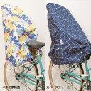 【ネコポス・送料半額】[ Blanc Cube レインウェア チャイルドシート用レインカバー @3240] ブランキューブ rain cover 自転車