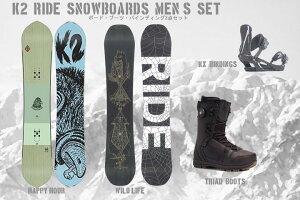 ワックス・取付・送料無料 K2 RIDE SNOWBOARDS  [ メンズ スノーボード 3点セット @143640] スノボ 【ワックス 取付無料】【送料無料】【正規品】