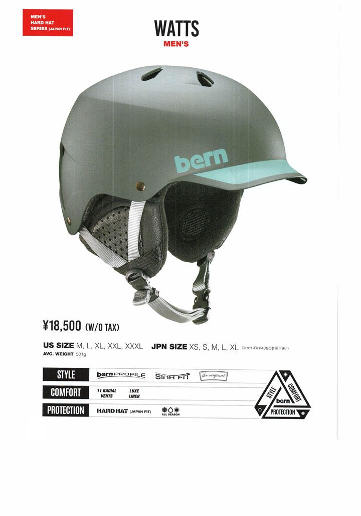 bern(バーン)ヘルメット[WATTSWINTERHELMET@19980]ウインターライン【正規代理店商品】
