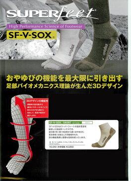 【3足組】 SUPER feet [ SF-V-SOX SHORT @9072] スーパーフィート Vソックス
