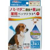 【メール便専用・同梱不可】DoggyMan(ドギーマン) 薬用ペッツテクト +(プラス) 中型犬用 3本入