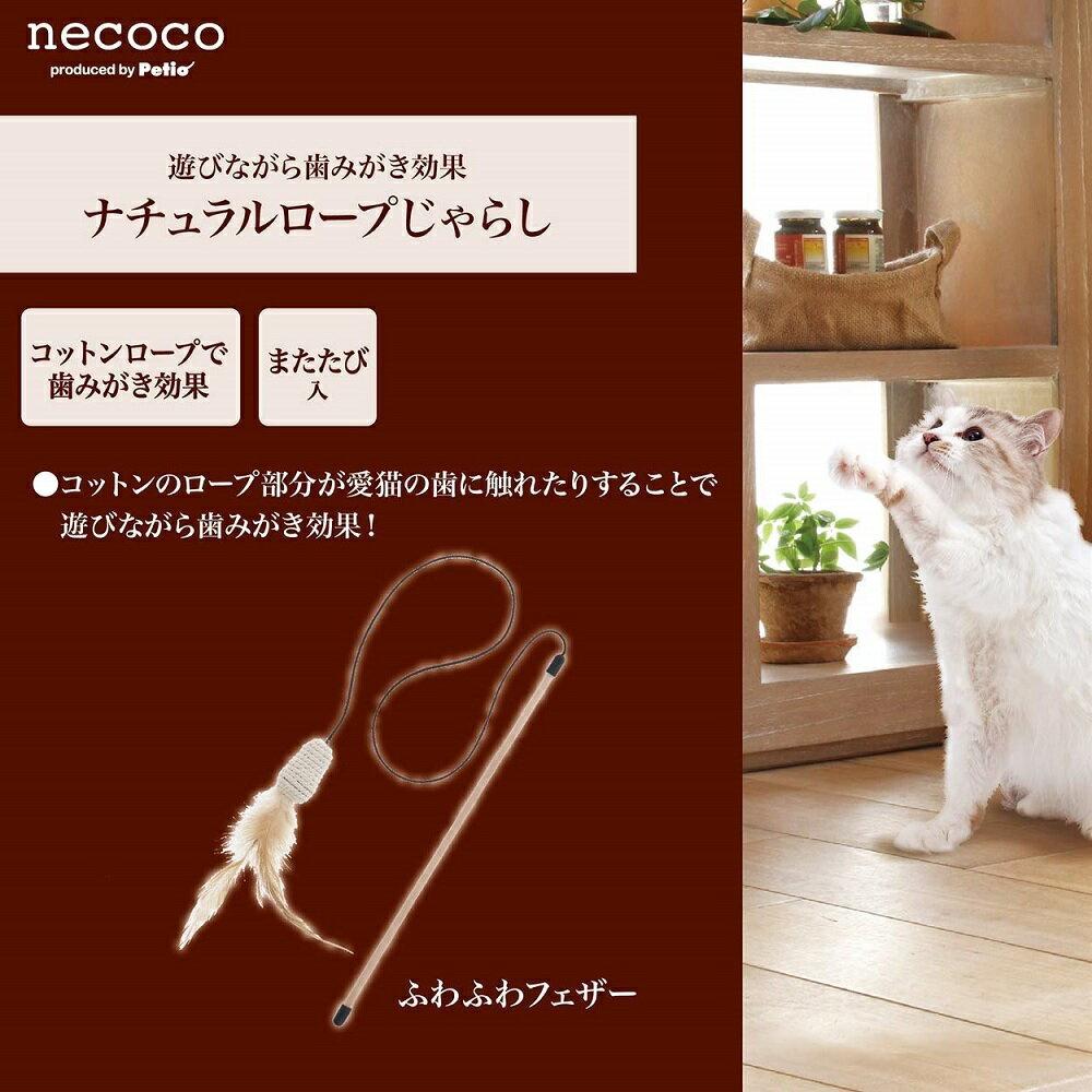 Petio(ペティオ) necoco ナチュラルロープじゃらし ふわふわフェザー