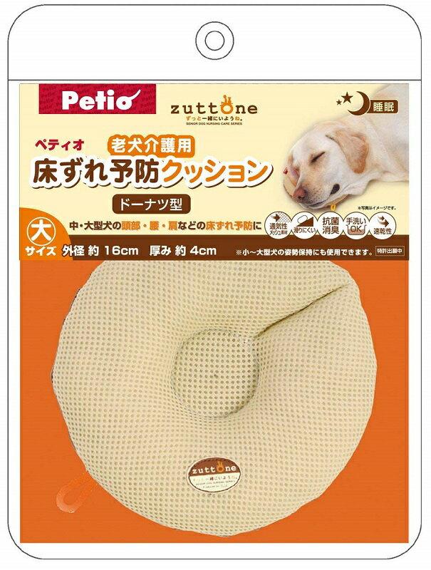 ペティオ (Petio) 老犬介護用 床ずれ予防クッション ドーナツ型 大サイズ