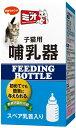 日本ペットフード ミオ子猫用哺乳器 その1