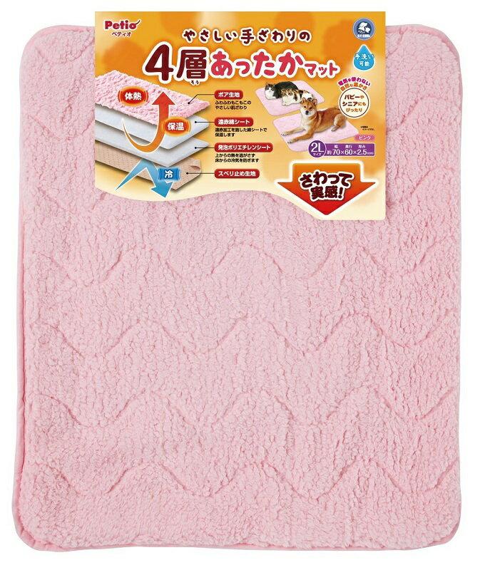 激安限定セール品!ペティオ やさしい手ざわりの4層あったかマット ピンク 2Lサイズ