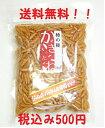【送料無料・メール便専用】柿の種(かきのたね) 国内製造 230g その1