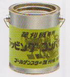 処分品 キンボシラッピングコンパウンド 1kg 538501 容器にサビがあります。