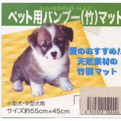 クリアランスセール!限定商品!ペット用バンブー竹マット 小型・中型犬用