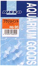 ニッソーAQ-96  プラジョイント 3ヶ入