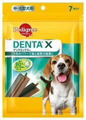 賞味期限2012.6.6までの為処分します。 (訳あり)マース デンタエックス 中大型犬用 7本入り