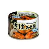 TOMINAGA さばみそ煮缶 1ケース(150g×24缶)(さば サバ 缶詰)