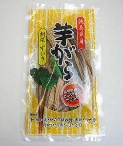 食物繊維とカルシウムがたっぷり!!徳島県産 芋がら 割菜・ずいき 30g