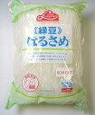 緑豆はるさめ(春雨) カット(5cm) 500g