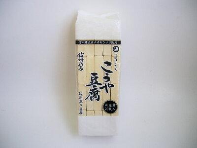 登喜和冷凍食品株式会社鶴羽二重信州バラこうや豆腐20枚入