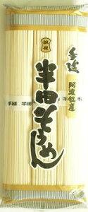 半田素麺ならではの味わいのある麺です。徳島県産!半田屋 手延 半田そうめん 300g