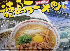 徳島名物こってりとした味です。徳島ラーメン 生麺 5食入スープ付