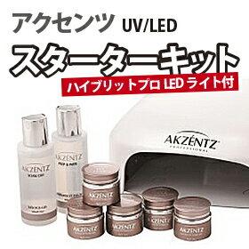 アクセンツ【AKZENTZ】 UV/LEDスターターキット + ハイブリットプロLEDライト付:Aiネイル