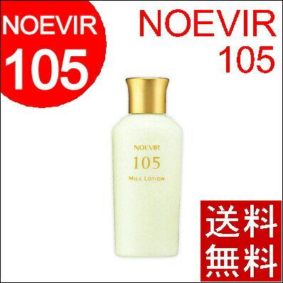 【送料無料】ノエビア105 薬用ミルクローションN 80ml 乳液(NOEVIR・ノエビア・医薬部外品)