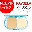 ノエビア レイセラ プロテクターUVファンデーション リフィール (RAYSELA・NOEVIR・ノエビア)
