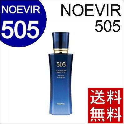 【送料無料】ノエビア 505 薬用ミルクローション 100ml 乳液(NOEVIR・ノエビア・医薬部外品)