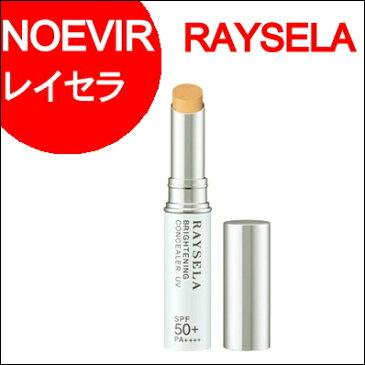 ノエビア レイセラ薬用ブライトニング コンシーラーUV(スティックタイプ)SPF50+・PA++++ ホワイトコンシーラーがリニューアル (医薬部外品・RAYSELA・NOEVIR・日やけ止めUV)