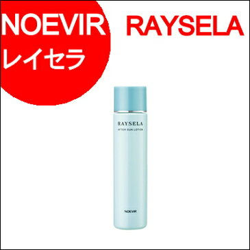ノエビア レイセラ 薬用アフターサンローション 200ml (医薬部外品・RAYSELA・NOEVIR・ノエビア)