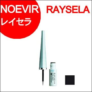 ノエビア レイセラ アイライナーWP ブラック (RAYSELA・NOEVIR・ノエビア)