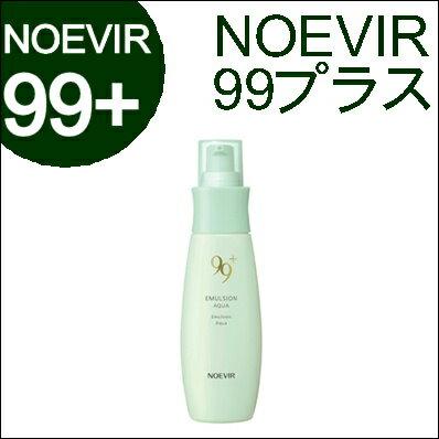 ノエビア 99プラス ミルクローション(アクア)110g 乳液(NOEVIR・ノエビア・+)