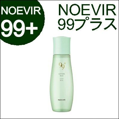 ノエビア 99プラス スキンローション(リッチ) 160ml 化粧水(NOEVIR・ノエビア)