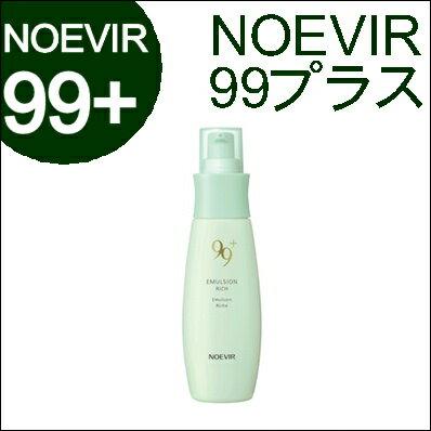 ノエビア 99プラス ミルクローション(リッチ)110g 乳液(NOEVIR・ノエビア・+)