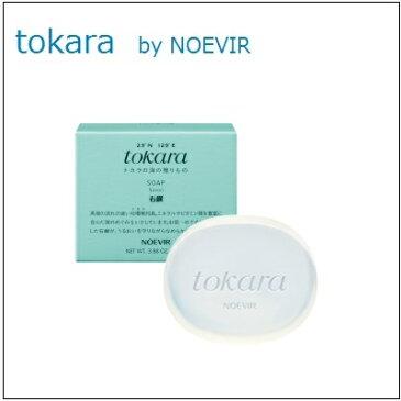 ノエビア トカラの海の石鹸 110g(トカラの海の贈りもの・NOEVIR・ノエビア)