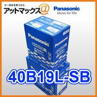パナソニックカーバッテリー40B19L-SB送料無料