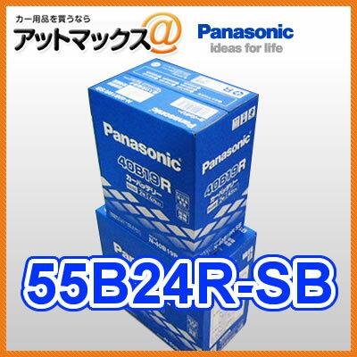 パナソニック カーバッテリー SBシリーズN-55B24R/SB