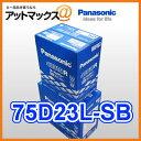 【あす楽18時まで】 75D23L-SB パナソニック カーバッテリー SBシリーズ75D23…