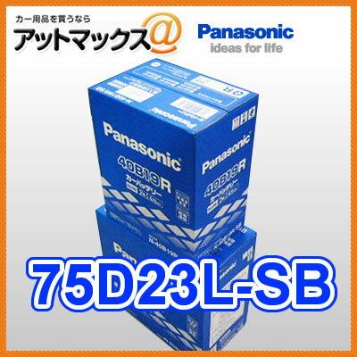パナソニック カーバッテリー SBシリーズ75D23L N-75D23L/SB