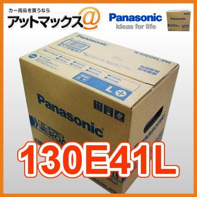 130E41L/PR パナソニック カーバッテリー 業務用 車両用バッテリー