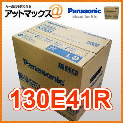 130E41R-PR パナソニック カーバッテリー 業務用 車両用バッテリー 130E41R