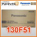 【N-130F51/PER】パナソニック カーバッテリー 業務用 車両用バッテリー プロエクストラ 130F51/PRと同等品