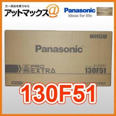 パナソニック カーバッテリー 業務用 車両用バッテリー プロエクストラ 130F51/PR...