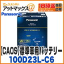 【ご希望の方に廃バッテリー処分無料!】【Panasonic パナソニック】【N-100D23L/C6】 カオスブルーバッテリー caos bluebattery 充電…